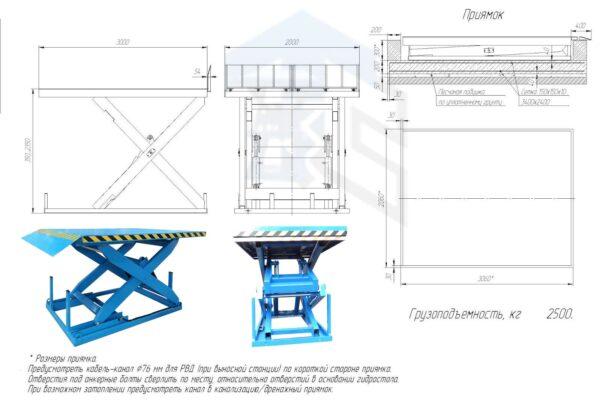 Изготовление подъемного стола грузоподъемностью 2500 кг уличного исполнеия для подачи груза в помещение!