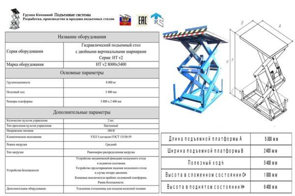 podemnyi-stol-8000-kg-KP