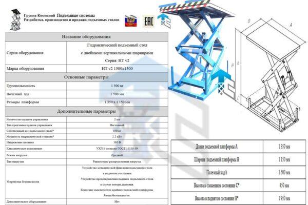 Подъемный стол для паллет г/п 1500 кг, Н=1.5 м, 1350х1150 мм