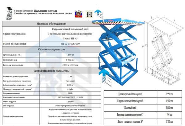 Гидравлический Подъемный стол в лифтовую шахту
