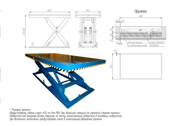 Схема - гидравлический подъемный стол грузоподъемностью 2 тонны