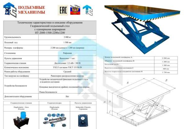 гидравлический подъемный стол грузоподъемностью 2 тонны