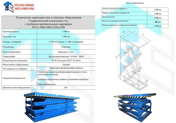 Стационарный ножничный подъемный стол 2000 кг